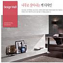 디자인월 790×325(90)×9(1.53㎡/1.56㎡)