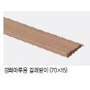 강화마루용 걸레받이 2400×70×15